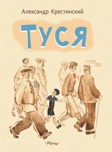 Туся, Крестинский Александр Алексеевич