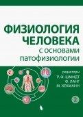 Физиология человека с основами патофизиологии. В 2-х томах. Том 2