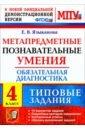МПУ Обязательная диагностика 4кл. ТЗ, Языканова Елена Вячеславовна