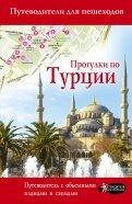 Прогулки по Турции