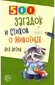 Купить 500 загадок и стихов о животных для детей, Сфера, Отечественная поэзия для детей