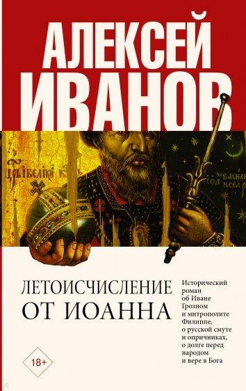 Летоисчисление от Иоанна, Иванов Алексей Викторович