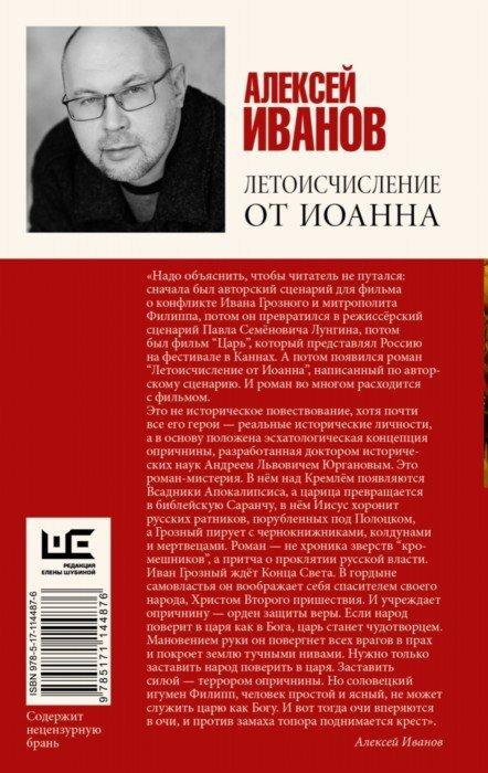 Иллюстрация 1 из 5 для Летоисчисление от Иоанна - Алексей Иванов | Лабиринт - книги. Источник: Лабиринт