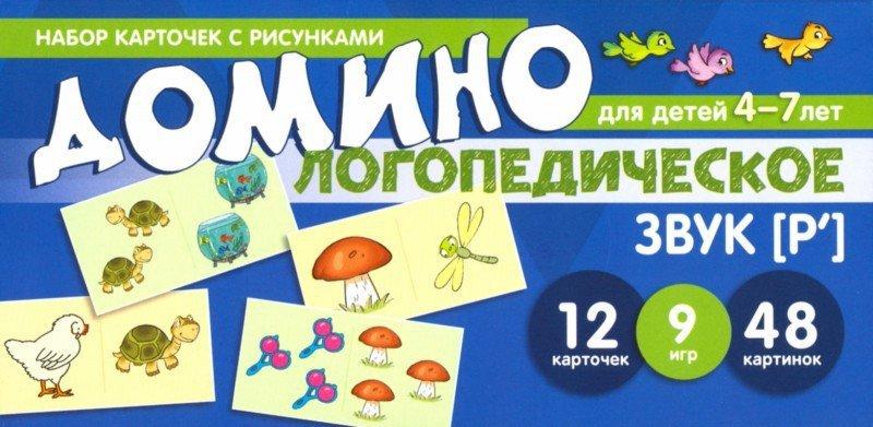 Иллюстрация 1 из 2 для Логопедическое домино. Звук [Р']. Для детей 4-7 лет - Азова, Чернова | Лабиринт - книги. Источник: Лабиринт