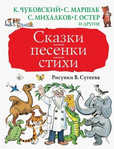 Сказки, песенки, стихи в рисунках В.Сутеева, Сутеев Владимир Григорьевич