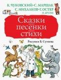 Сказки, песенки, стихи в рисунках В.Сутеева