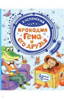Купить Крокодил Гена и его друзья, АСТ, Сказки отечественных писателей