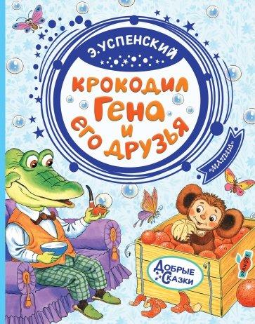 Крокодил Гена и его друзья, Успенский Эдуард Николаевич