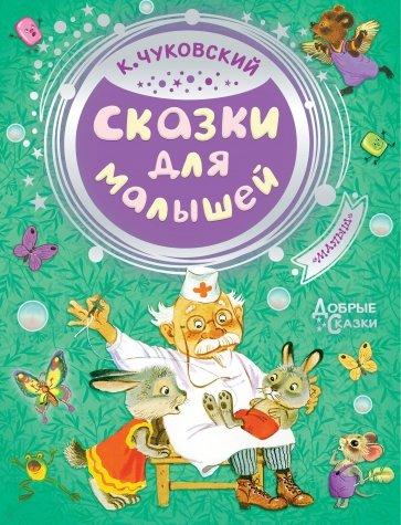 Сказки для малышей, Чуковский Корней Иванович