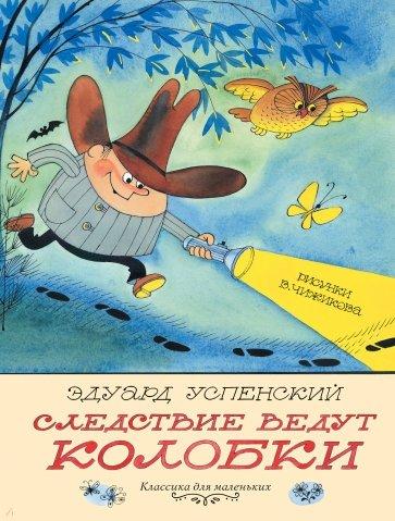 Следствие ведут Колобки, Успенский Эдуард Николаевич