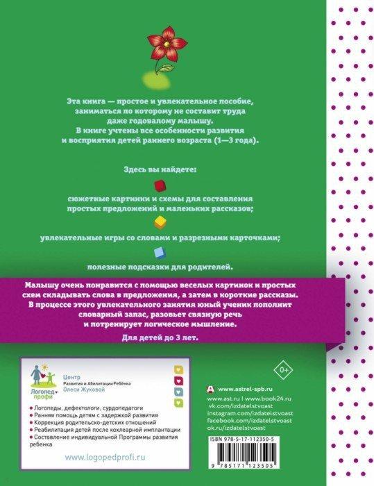 Иллюстрация 1 из 12 для Развиваем речь - Олеся Жукова | Лабиринт - книги. Источник: Лабиринт