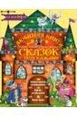 Обложка Любимая книга сказок с подсказками. 4-6 лет