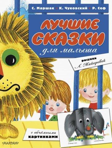 Лучшие сказки для малыша, Чуковский Корней Иванович
