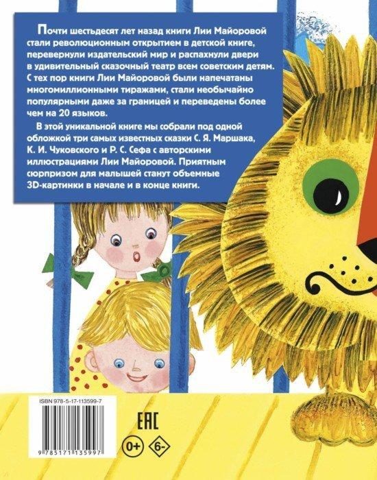 Иллюстрация 1 из 31 для Лучшие сказки для малыша - Чуковский, Маршак, Сеф | Лабиринт - книги. Источник: Лабиринт