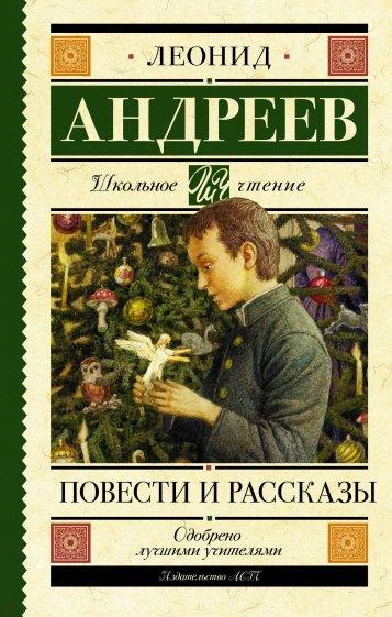 Повести и рассказы, Андреев Леонид Николаевич