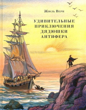 Удивительные приключения дядюшки Антифера, Верн Жюль