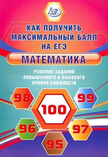 Математика. Решение заданий повыш.и высок.уровня, Ященко Иван Валерьевич