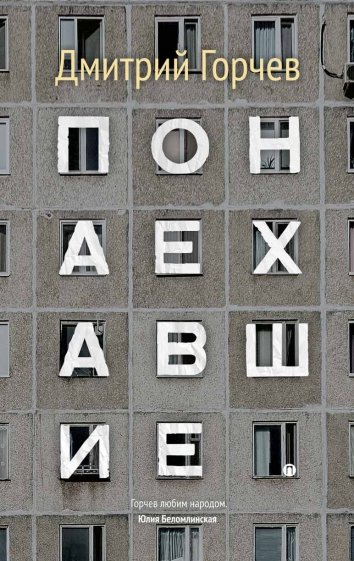 Понаехавшие, Горчев Дмитрий Анатольевич