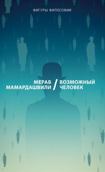 Возможный человек, Мамардашвили Мераб Константинович