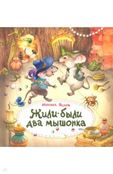 Купить Жили-были два мышонка, Лабиринт, Отечественная поэзия для детей