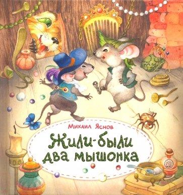 Жили-были два мышонка, Яснов Михаил Давидович