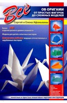 Купить Все об оригами. От простых фигурок до сложных моделей, Оникс, Оригами