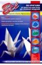 Обложка Все об оригами. От простых фигурок до сложных моделей