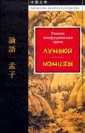 Ранняя конфуцианская проза.