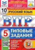 ВПР ФИОКО. русский язык. 5 класс. Типовые задания. 10 вариантов