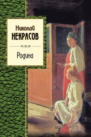 Родина, Некрасов Николай Алексеевич