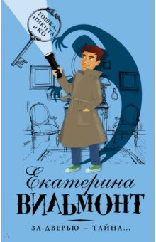Купить За дверью - тайна..., АСТ, Приключения. Детективы
