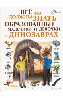 Купить Все, что должны знать образованные мальчики и девочки о динозаврах, Аванта, Животный и растительный мир