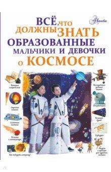 Купить Все, что должны знать образованные мальчики и девочки о космосе, Аванта, Земля. Вселенная