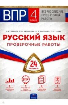 ВПР. Русский язык. 4 класс. Проверочные работы. 24 варианта