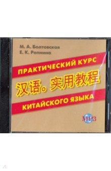 Zakazat.ru: CD MP3 Практический курс китайского языка. Репнина Екатерина Константиновна, Болтовская М. А.