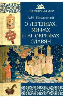 О легендах, мифах и апокрифах славян