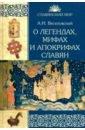 Обложка О легендах, мифах и апокрифах славян