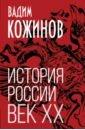 Обложка История России. Век XX