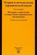 Теория и методология юридической науки. Часть 2: История, социология и отраслевые юридические дисц.