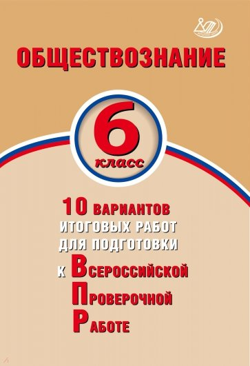 Обществознан. 6кл 10 вар итог работ для подг к ВПР, Кишенкова Ольга Викторовна