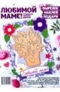Обложка Набор для создания открытки