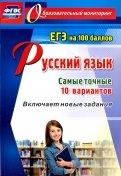 Русский язык. ЕГЭ на 100 баллов. Самые точные 10 вариантов. Включает новые задания. ФГОС
