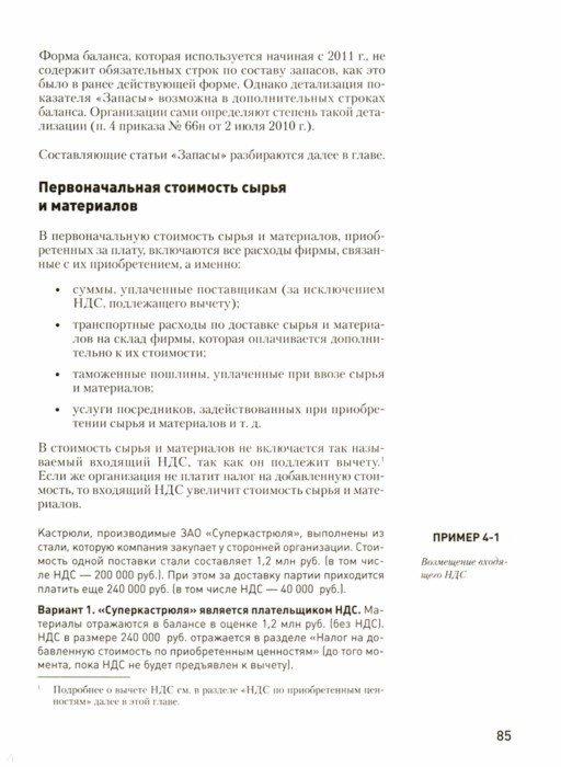 молчанов бухучет за 14 дней 12 издание pdf