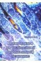 Обложка Руководство по нелинейной (фрактальной) медицине