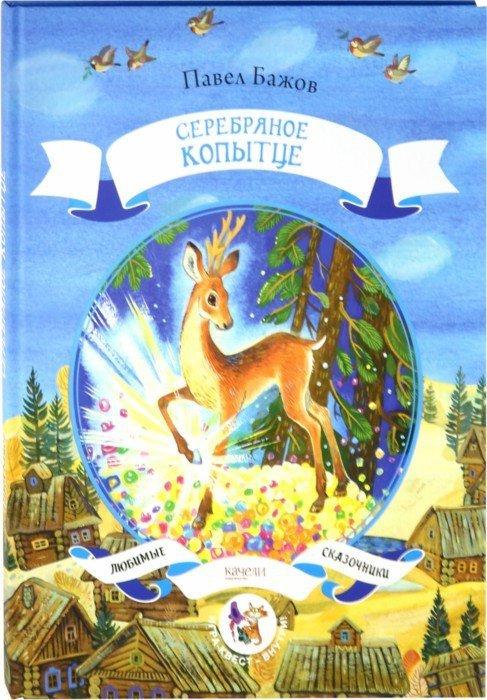 Иллюстрация 1 из 27 для Серебряное копытце - Павел Бажов | Лабиринт - книги. Источник: Лабиринт