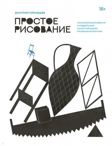 Простое рисование. Упражнения для развития и поддержания самостоятельной рисовальной практики, Горелышев Дмитрий