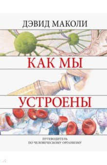 Купить Как мы устроены. Путеводитель по человеческому организму, Манн, Иванов и Фербер, Популярная анатомия для детей