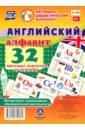 Обложка Английский алфавит. 32 цветные карточки со стихами