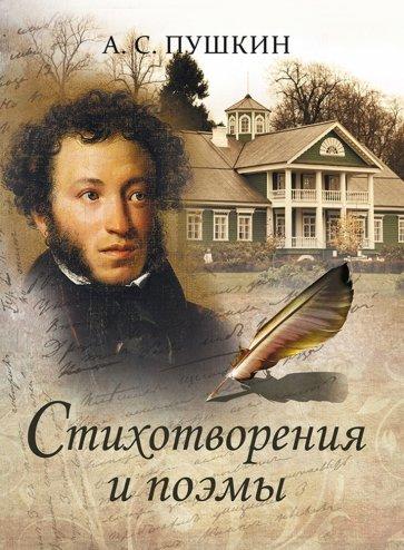 Стихотворения и поэмы, Пушкин Александр Сергеевич