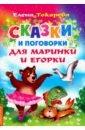 Обложка Сказки и поговорки для Маринки и Егорки
